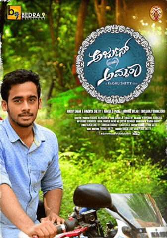 Arjun Weds Amrutha Movie Review Malayalam Movie Review