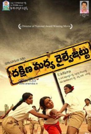 Dakshina Madhya Railway Jattu Movie Review Telugu Movie Review