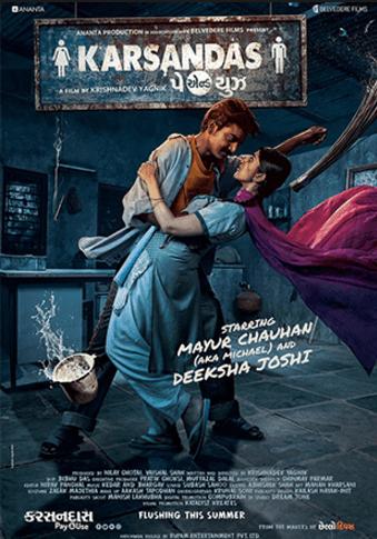 Karsandas Pay And Use Movie Review Hindi Movie Review