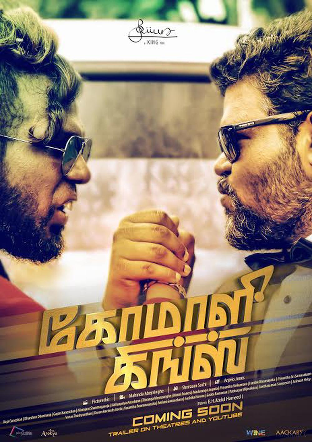 Komaali Kings Movie Review Tamil Movie Review