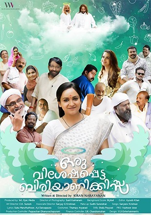 Oru Visheshapetta Biriyanikissa Movie Review Malayalam Movie Review