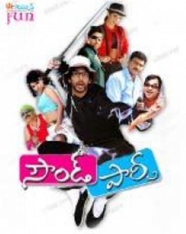 Sound Party Movie Review Telugu Movie Review
