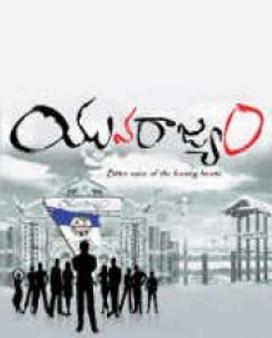 Yuvarajyam Movie Review English Movie Review