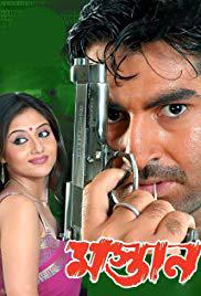Mastan Movie Review Hindi Movie Review