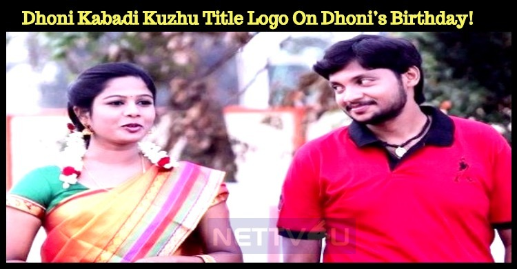 Dhoni Kabadi Kuzhu Title Logo On Dhoni's Birthday!