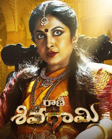 Rani Sivagami Movie Review