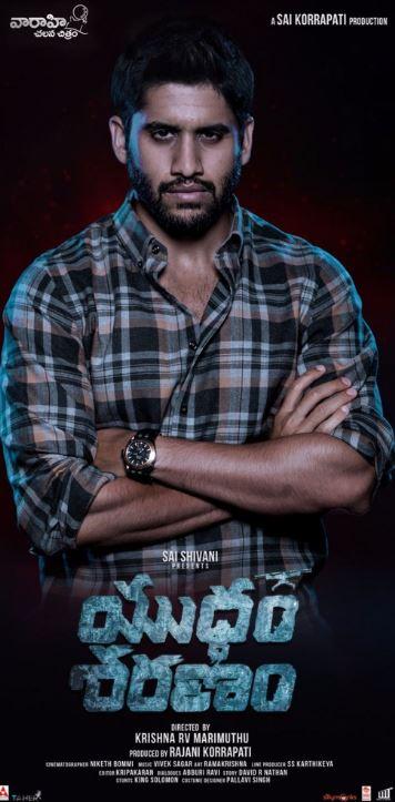Yuddham Sharanam Movie Review Telugu Movie Review