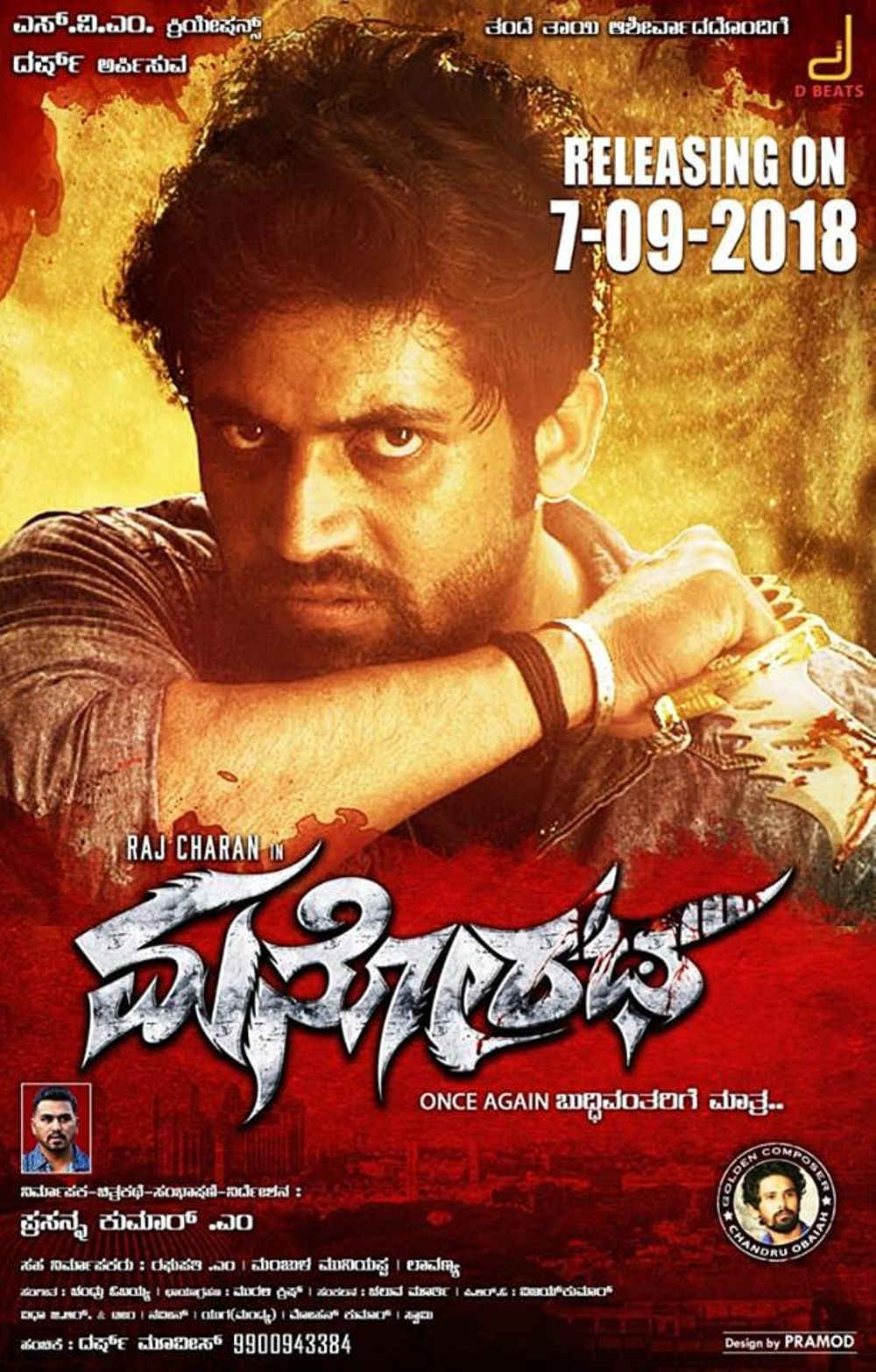 Manoratha Movie Review Kannada Movie Review