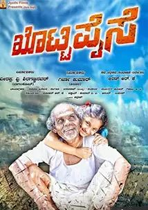 Kotti Paise Movie Review Kannada Movie Review