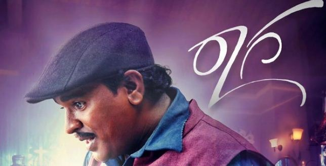 Raaga Poster Launched!