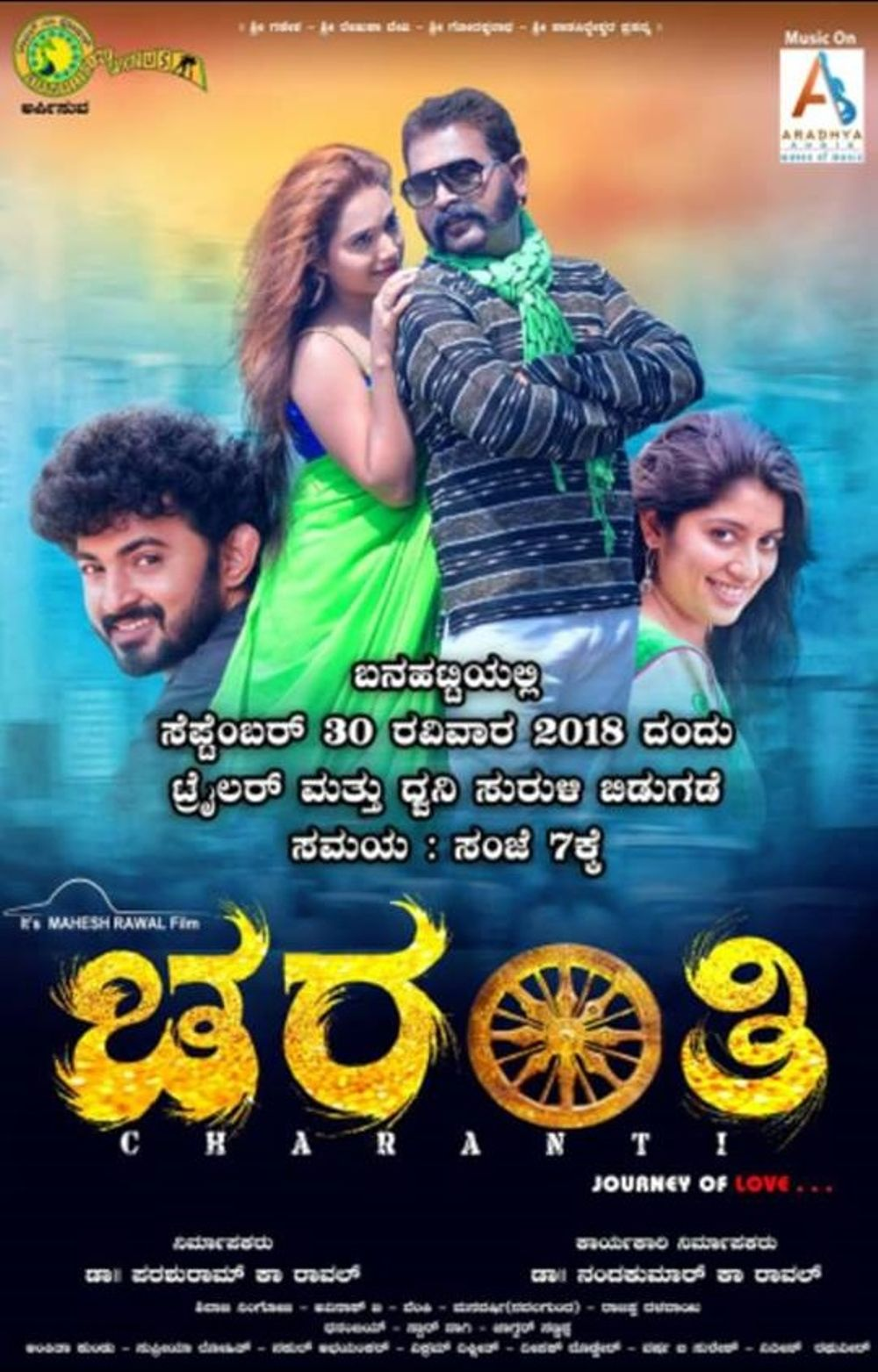 Charanti Movie Review Kannada Movie Review