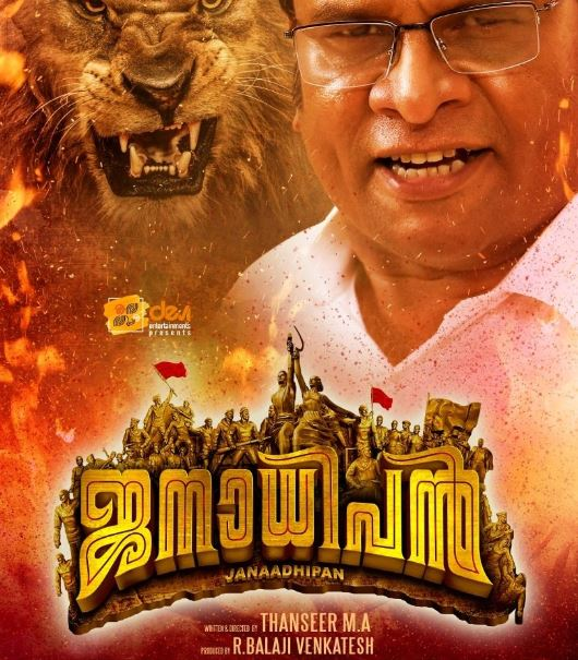 Janaadhipan Movie Review Malayalam Movie Review