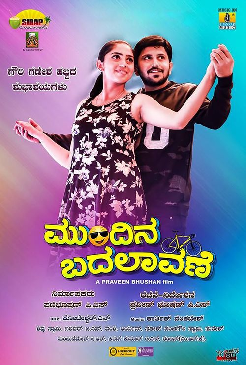 Mundina Badalaavane Movie Review Kannada Movie Review