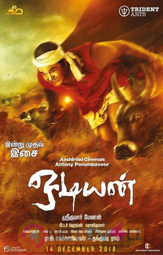 Odiyan Movie Poster  Malayalam Gallery
