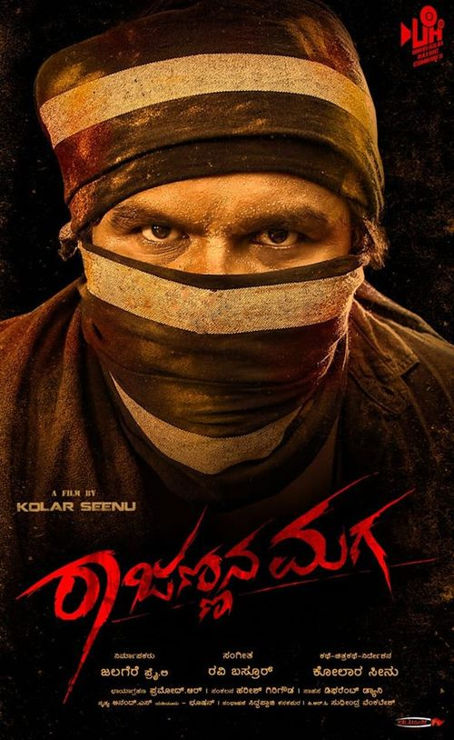 Rajannana Maga Movie Review Kannada Movie Review