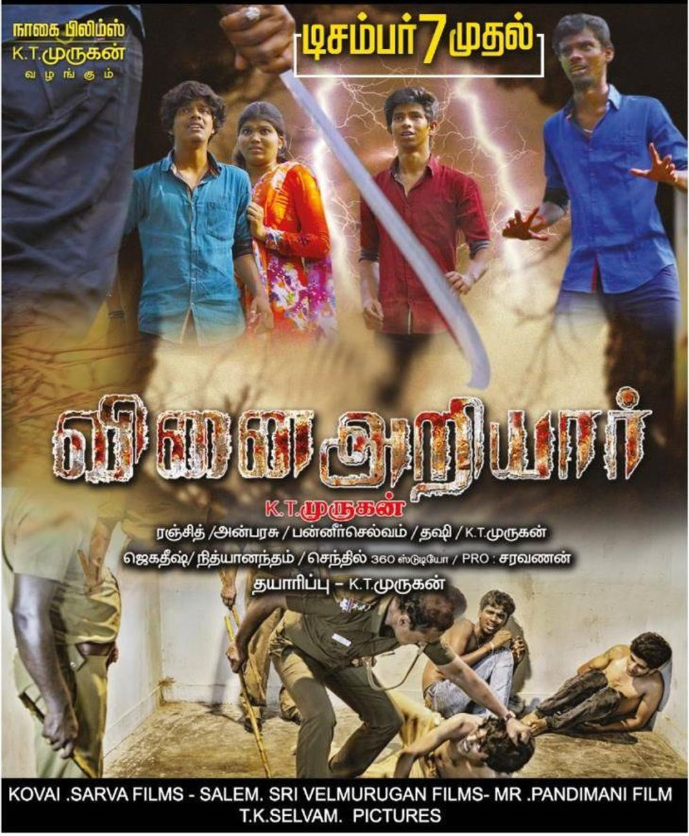 Vinai Ariyar Movie Review Tamil Movie Review