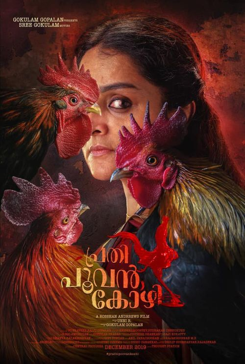 Prathi Poovankozhi Movie Review