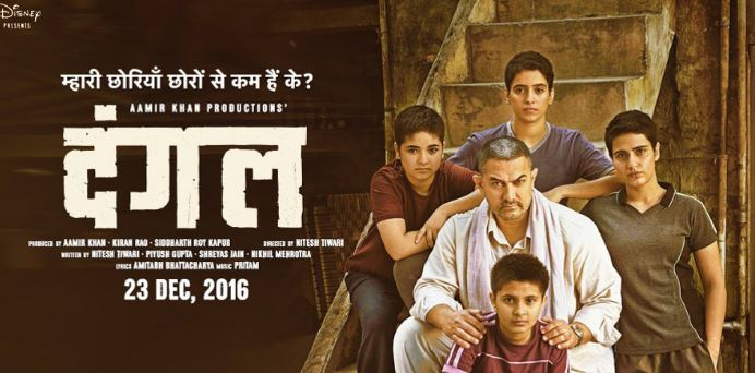 Dangal Grosses Rs. 600 Crores! Aamir's Magic!