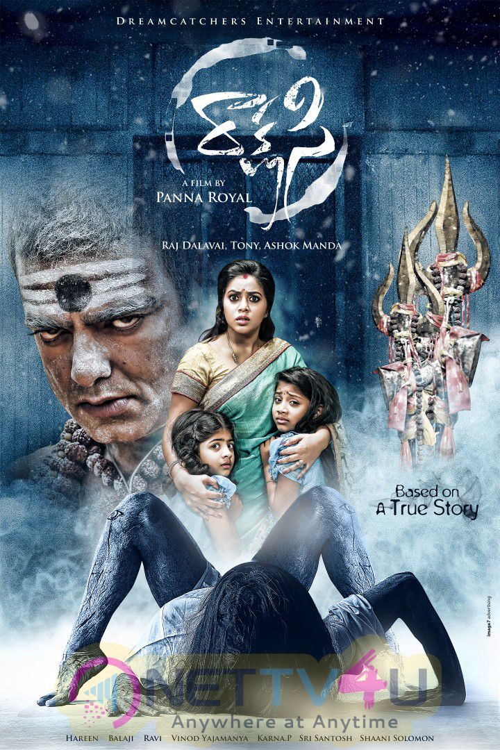 Rakshasi Telugu Movie Photos And Posters