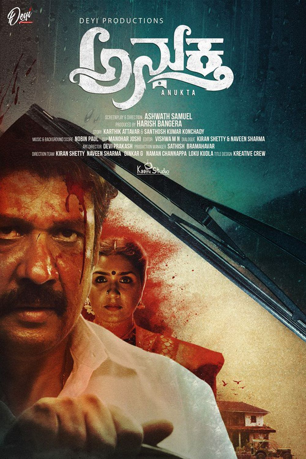 Anukta Movie Review Kannada Movie Review