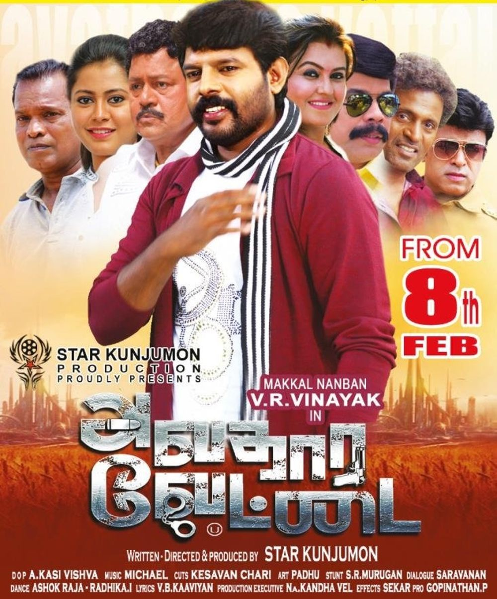Avathara Vettai Movie Review Tamil Movie Review