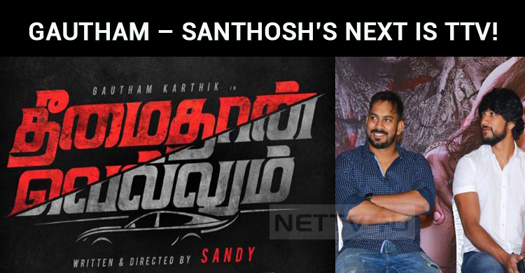 Gautham Karthik – Santhosh Jayakumar's Next Movie Title Is TTV!