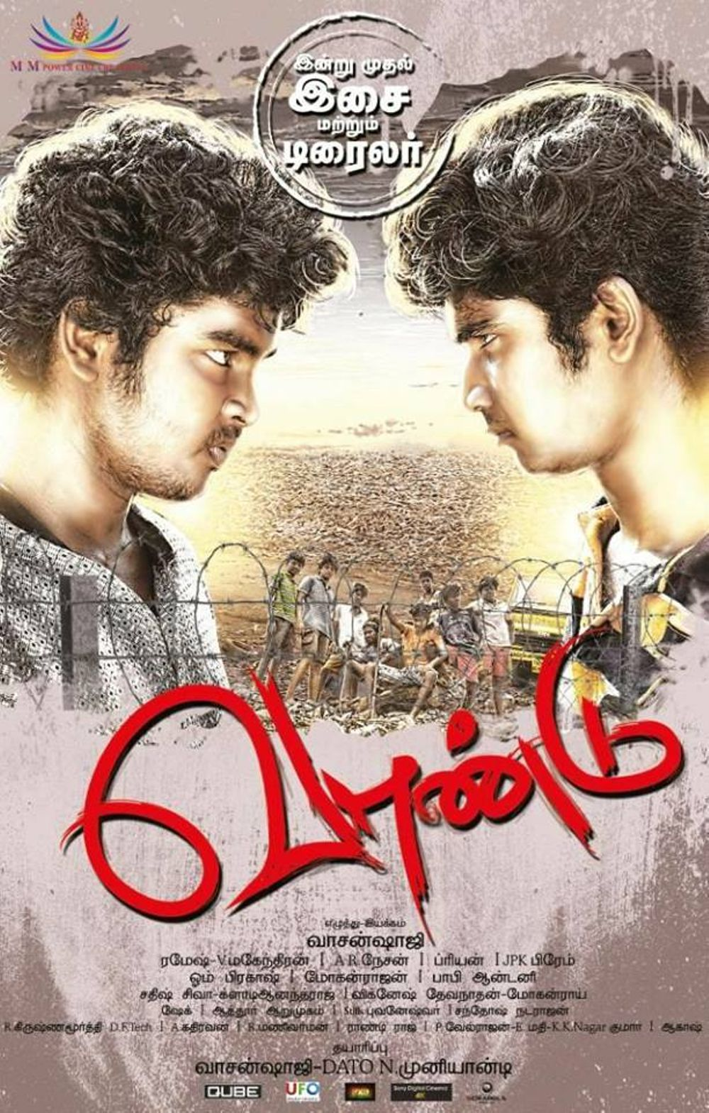 Vaandu Movie Review Tamil Movie Review