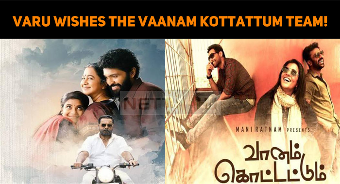 Varu Sarath Wishes The Vaanam Kottattum Team!
