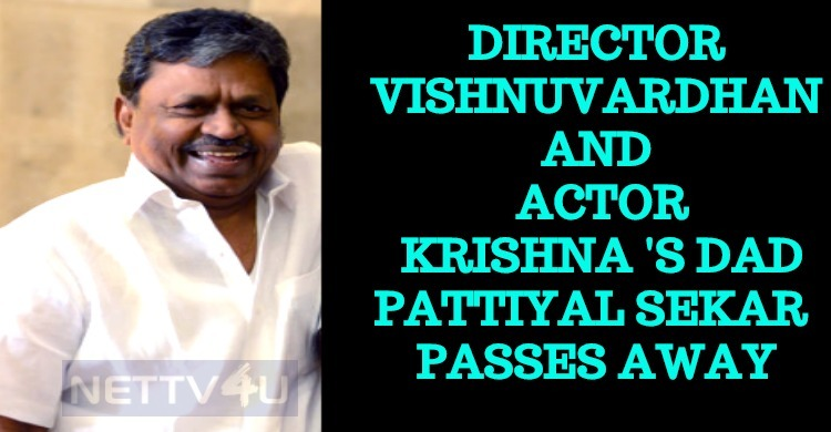 Vishnuvardhan And Krishna's Father Sekar Passes Away!