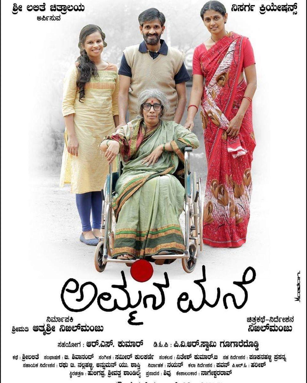 Ammana Mane Movie Review