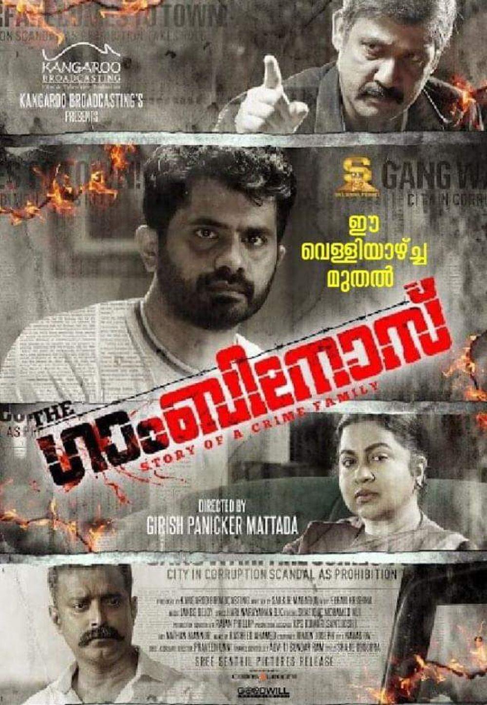 Gambinos Movie Review Malayalam Movie Review