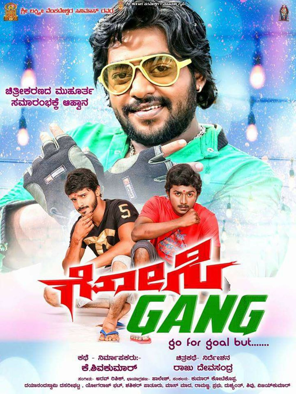 Gosi Gang Movie Review Kannada Movie Review