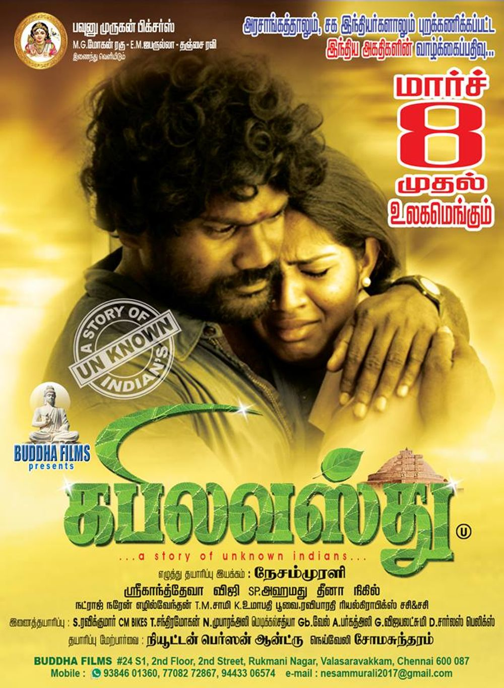 Kabelavasthu Movie Review Tamil Movie Review