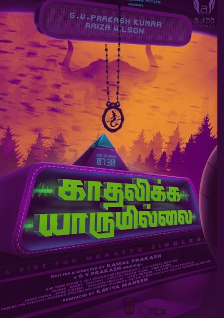 Kadhalikka Yarumillai Movie Review Tamil Movie Review