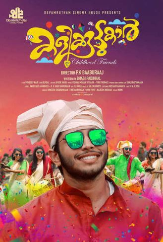 Kalikoottukar Movie Review Malayalam Movie Review