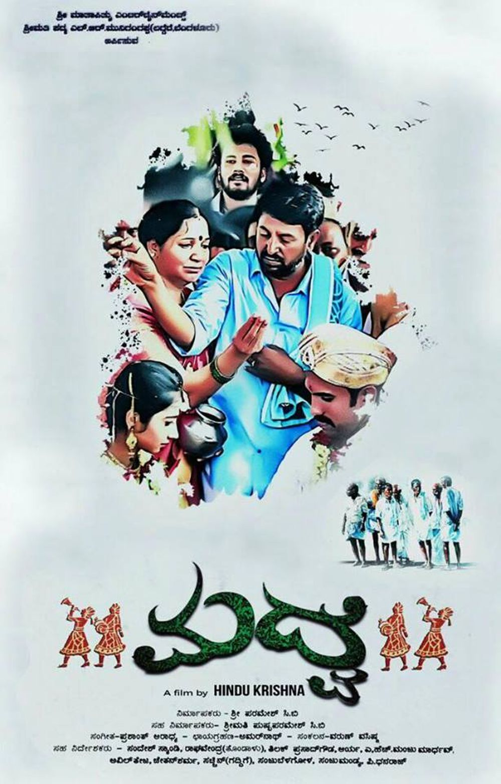 Madve Movie Review Kannada Movie Review