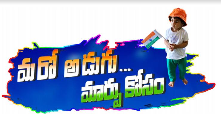 Maro Adugu Marpu Kosam Movie Review Telugu Movie Review