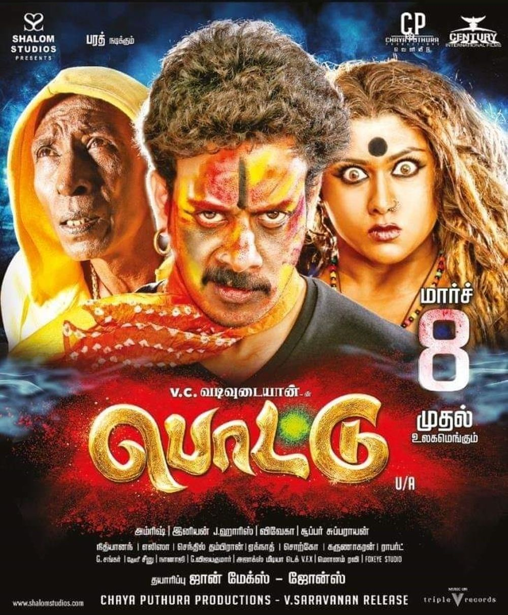 Pottu Movie Review