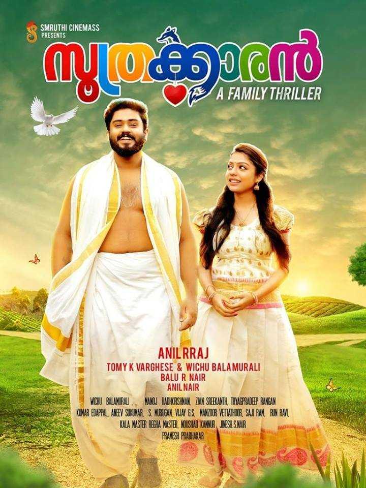 Soothrakkaran Movie Review Malayalam Movie Review