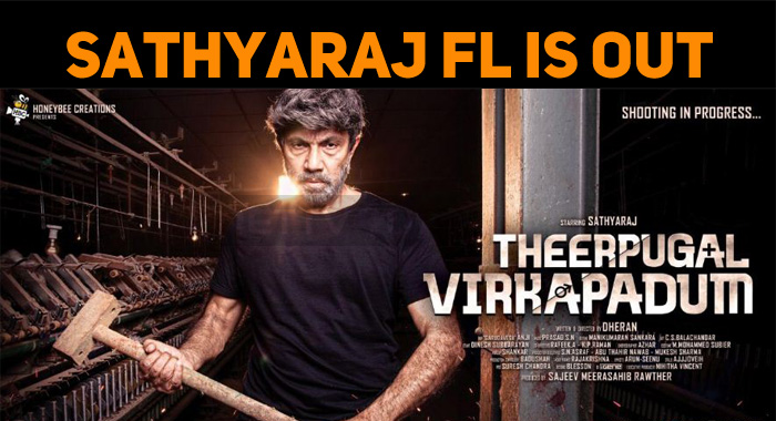 Theerpugal Virkapadum First Look Out!