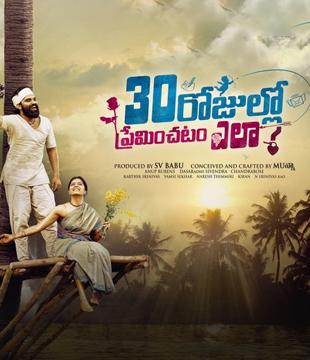 30 Rojullo Preminchadam Ela Movie Review