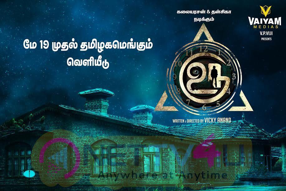 Uru Tamil Movie Release Date Poster