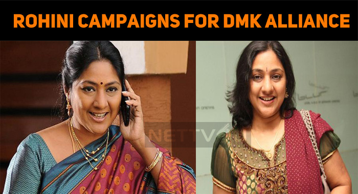 Actress Rohini Campaigns For DMK Alliance!