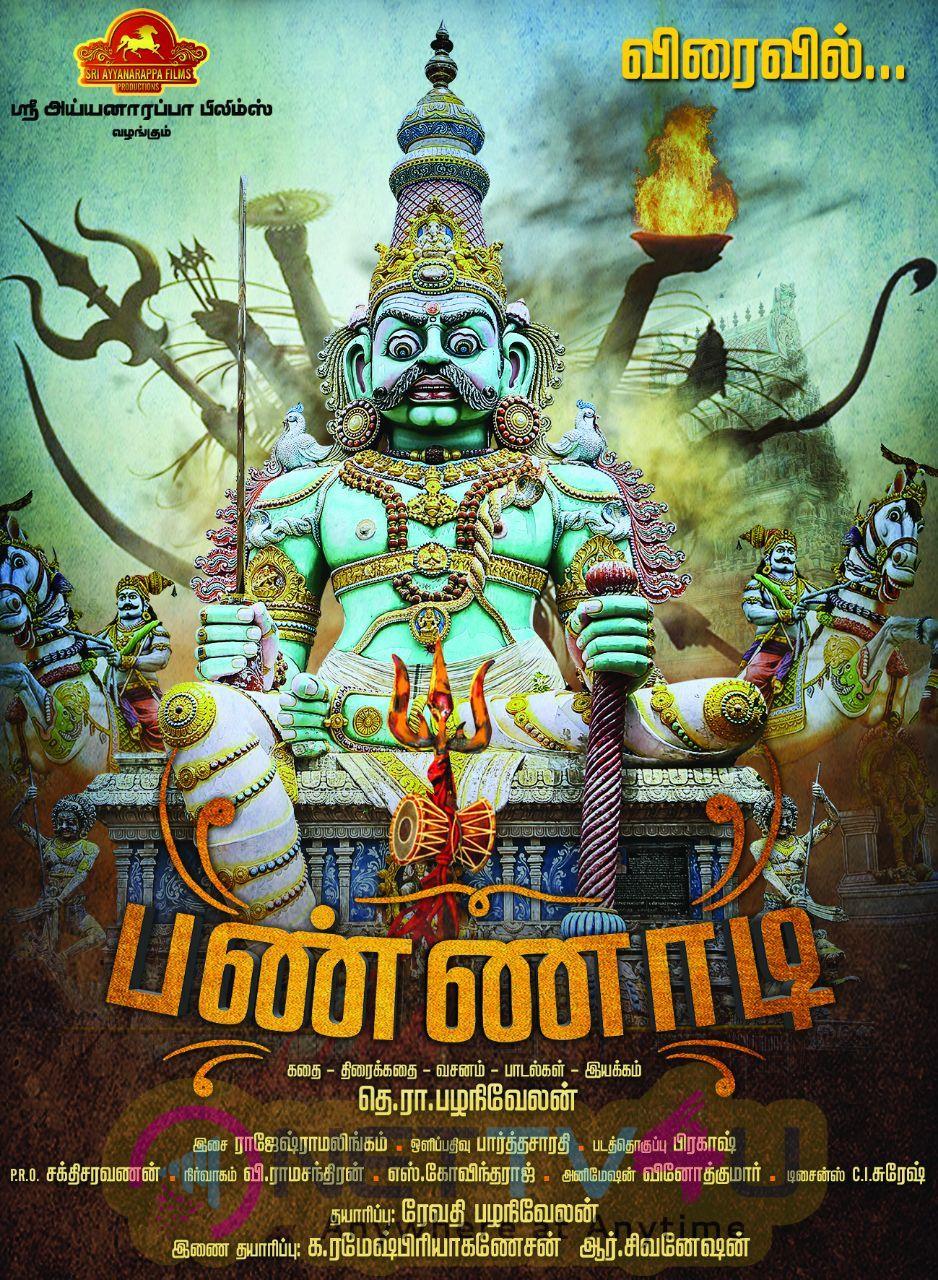 Pannadi Movie Poster Tamil Gallery