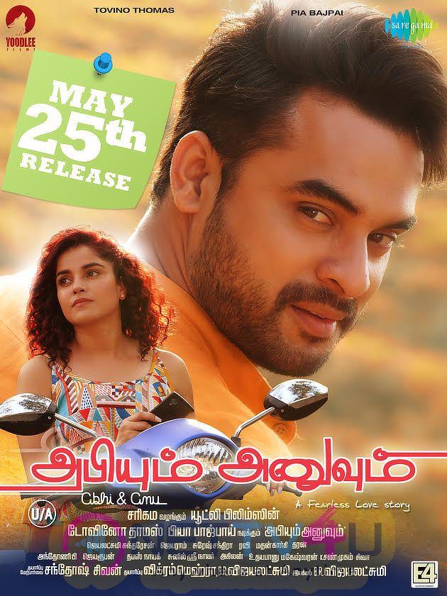 Abhiyum Anuvum Movie Poster
