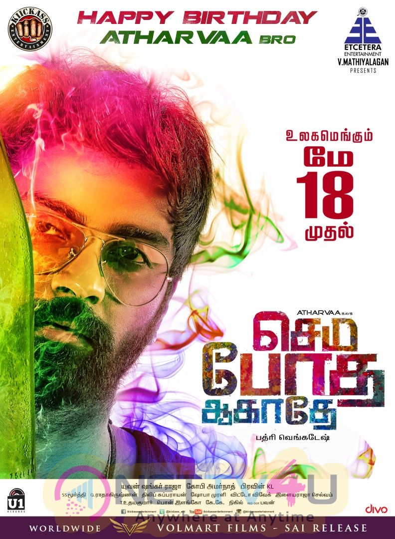 Semma Botha Aagathey Movie Poster