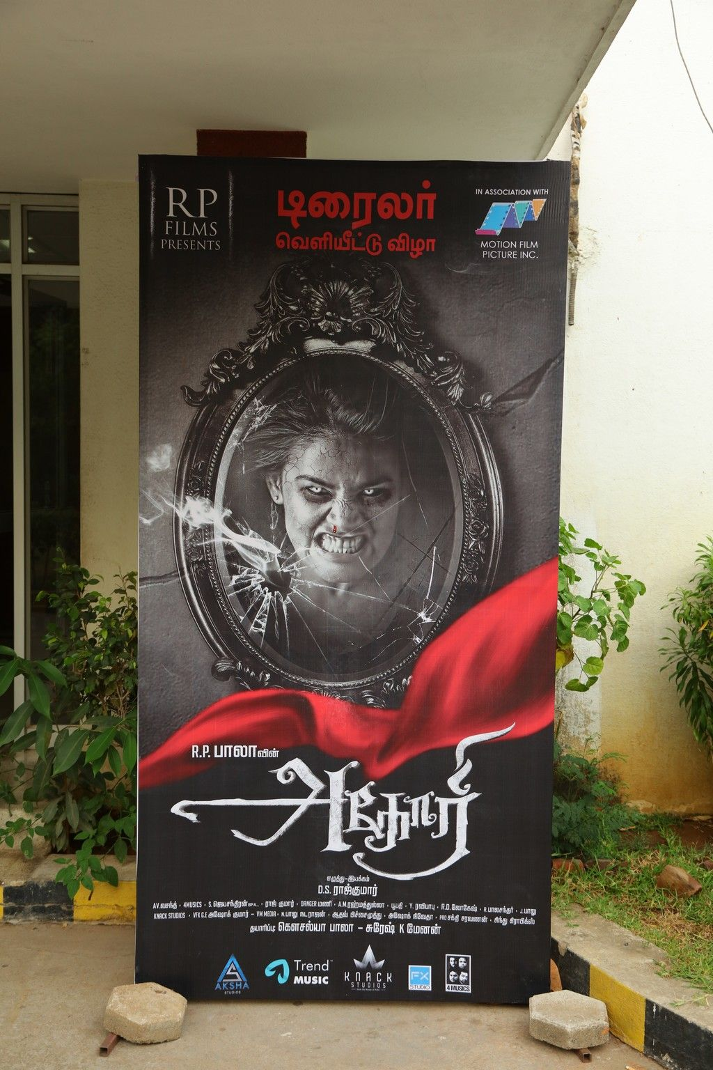 Aghori Movie Trailer Launch Event Photos Tamil Gallery