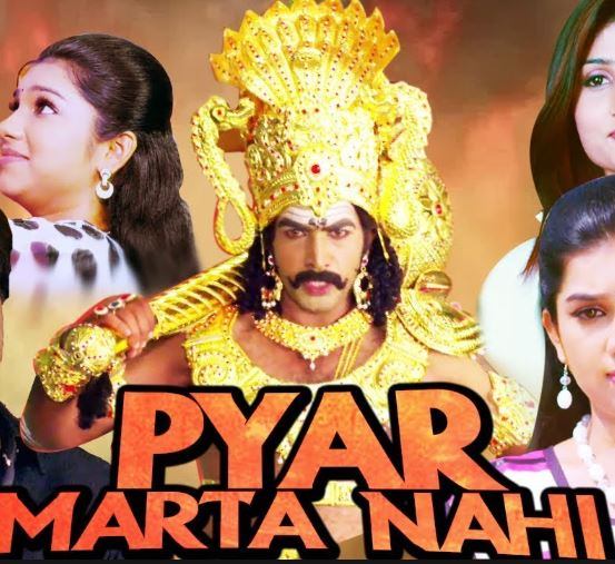 Pyar Martha Nahin Movie Review Hindi Movie Review