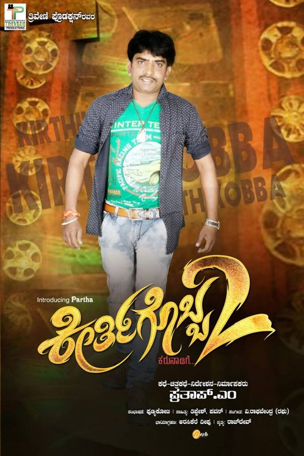 Keerthigobba-2 Movie Review Kannada Movie Review