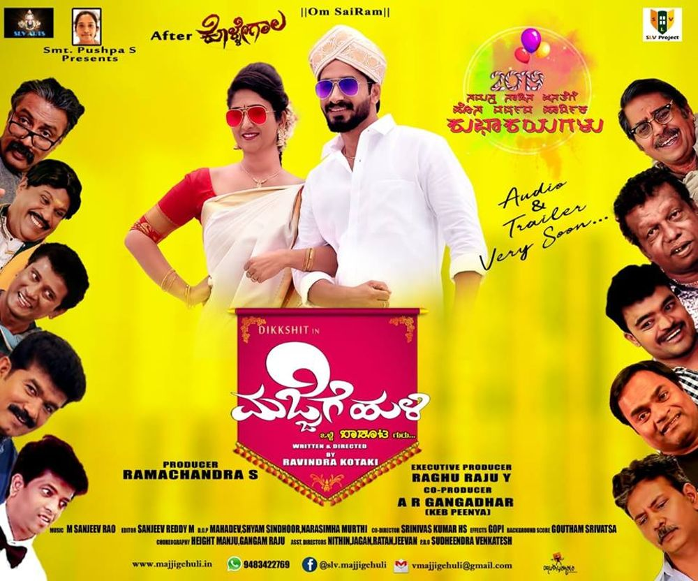 Majjige Huli Movie Review Kannada Movie Review